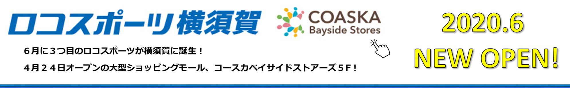 各会場リンク用バナー200210