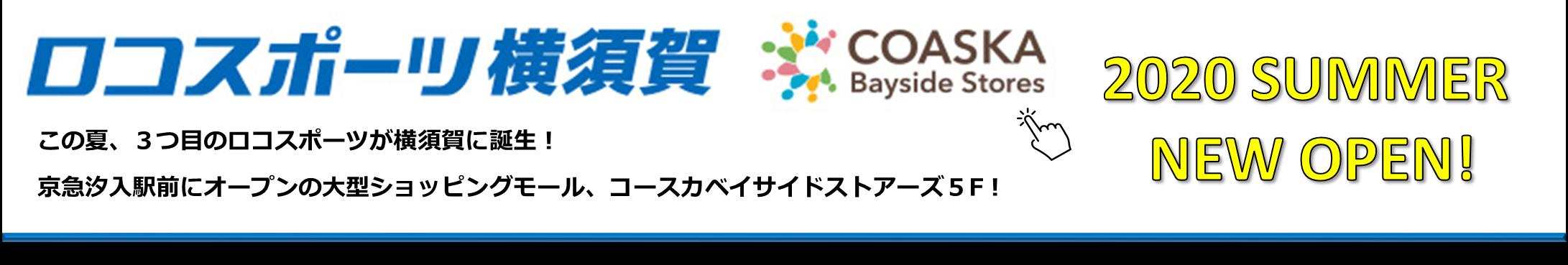 各会場リンク用バナーV2_200417
