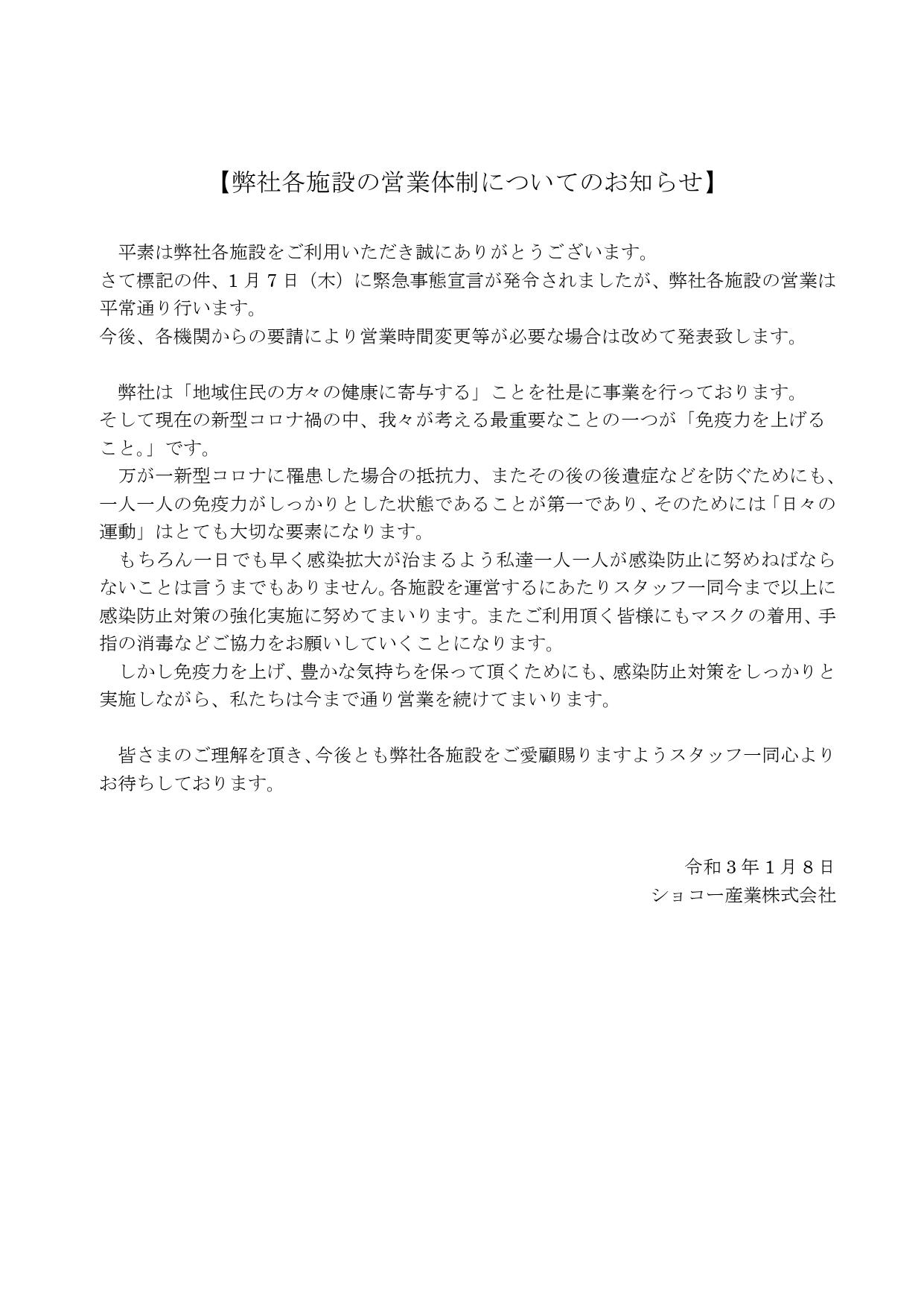 緊急事態宣言_当社各施設の営業体制についてのお知らせ_個別対応有り210108_page-0001