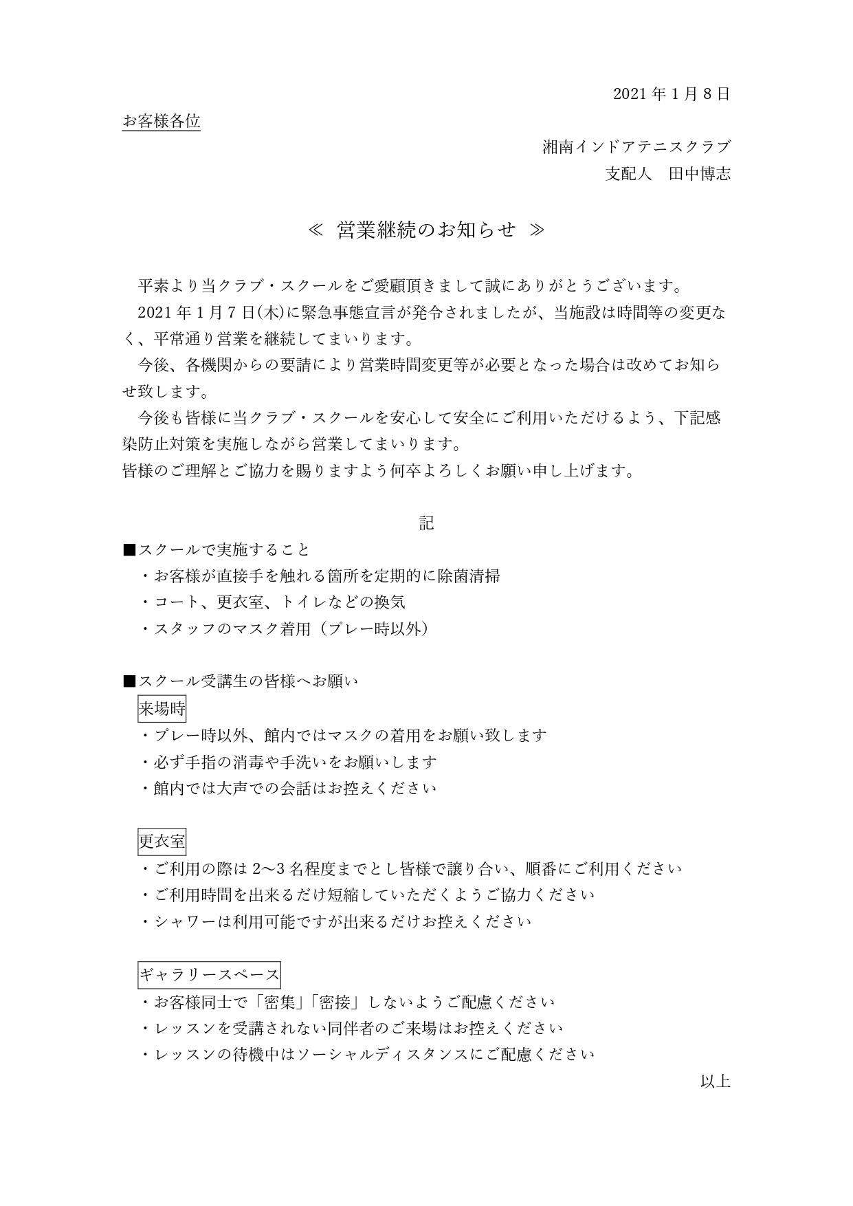 2021.1.8営業継続_page-0001